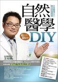 (二手書)自然醫學DIY: 王佑驊博士的樂活保健精華