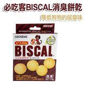 ◆MIX米克斯◆必吃客BISCAL 消臭餅乾 170克