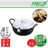 FREIZ 日本製鐵製附蓋瀝油式天婦羅油炸鍋(附溫度計)20CM