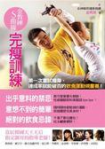 (二手書)金教練S曲線完瘦訓練:第一次嘗試瘦身,達成率就能破百的飲食運動規畫書..