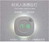 櫥櫃燈 智慧時間人體感應燈LED臥室床頭usb充電小夜燈走廊過道創意櫥櫃燈  【全館免運】