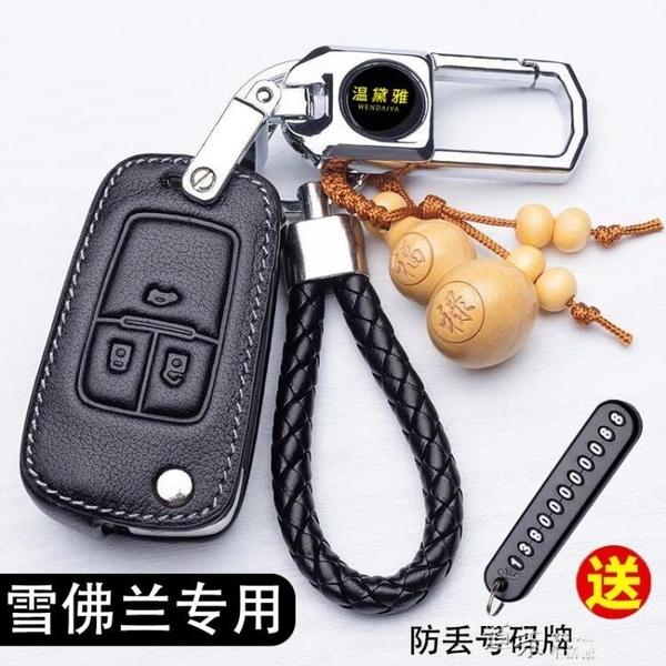 專用18款雪佛蘭邁銳寶XL科魯茲科沃茲賽歐探界者汽車鑰匙包套 新年禮物