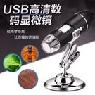 顯微鏡 1600X倍USB高清電子顯微鏡 兒童探索數碼放大鏡 便攜手機維修