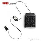 數字鍵盤雙飛燕TK-5數字鍵盤便攜輕薄台式電腦筆記本外接迷你小鍵盤USB 麥吉良品