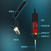 汽車電路測電筆維修工具多功能正負極試燈數顯檢測試電筆12v24v