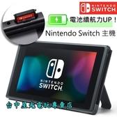 【新版電池續航力加長】NS Switch 主機本體 螢幕 6.2吋液晶 【不含JOY-CON和底座】台中星光電玩
