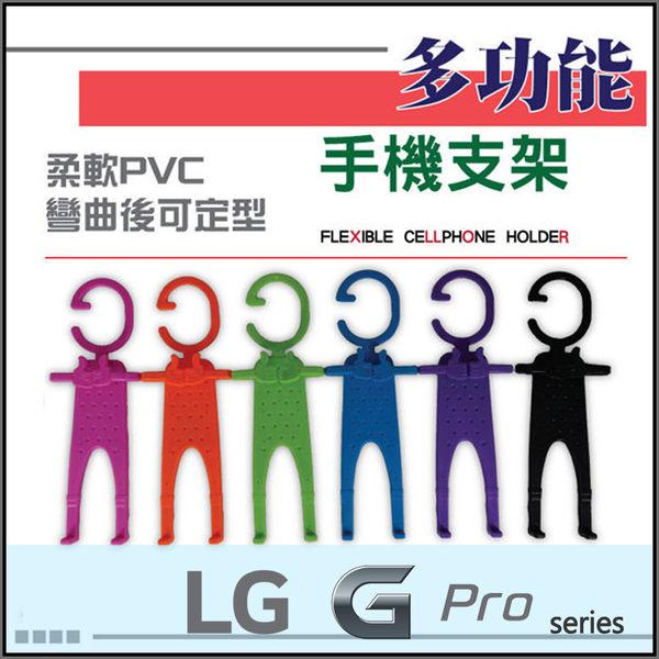 ◆多功能手機支架/卡通人形手機支架/LG Optimus G Pro E988/G PRO Lite D686/G PRO 2 D838