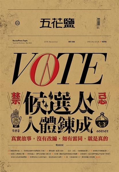 五花鹽特刊:《VOTE》2018 候選人人體鍊成