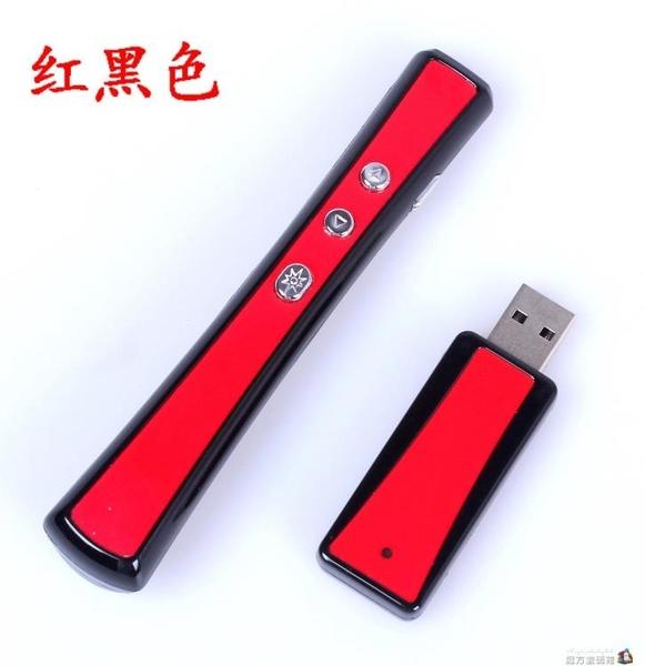 USB翻頁激光筆PPT演示器多媒體無線教鞭筆電子白板遙控筆 魔方數碼館