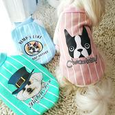 【全館】現折200寵物狗狗秋冬服裝泰迪貴賓犬貓咪小兔子比熊博美