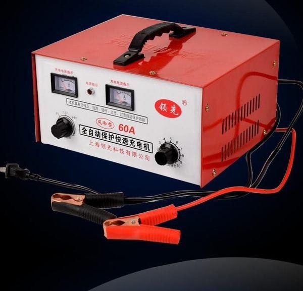 純銅汽車摩托車充電器電瓶充電器6v12v24v蓄電池充電器充電機60A 沸點奇跡