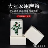 麻將牌家用手搓大號中號手打麻雀廣東麻將38-42mm送桌布 YXS新年禮物