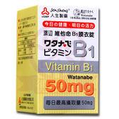 人生製藥 渡邊維他命B1膜衣錠(100粒/盒)x1
