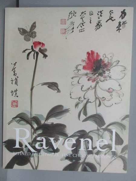 【書寶二手書T3/收藏_PPV】2花Ravenel_Refined Brushwork:Fine Chinese Paint
