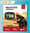 【PAPAGO】WayGO! M10 重機衛星導航機  類 GARMIN zumo 590