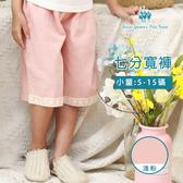 女童寬褲 粉色七分褲 [95181]RQ POLO 春夏 童裝 小童 5-15碼 現貨