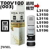 EPSON T00V100 / T00V / 003相容墨水(Dyed墨水/黑色)【適用】L3110/L3150/L3116/L5190/L1110/L5196/L3156/L1110