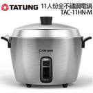 11人份電鍋外鍋、內/外蓋鍋、內鍋、蒸盤 均採用SUS 316L不鏽鋼材質