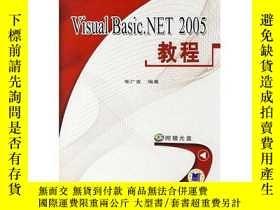 二手書博民逛書店Visual罕見Basic.NET 2005教程 畢廣吉 978