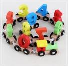 兒童早教男女孩木制玩具拖拉數字小火車嬰幼兒寶寶小汽車積木【快速出貨八折搶購】