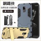 鋼鐵俠 三星 Galaxy A6 A6+...