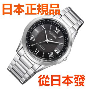 免運費 日本正規貨 公民 EXCEED 直飛 太陽能無線電鐘 男士手錶 CB1110-61E