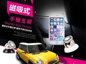 【磁吸A款支架】360度立體旋轉吸盤磁鐵支架 汽車用導航GPS萬用磁吸式手機車架 車載手機架