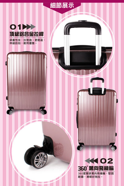 下殺再下殺!!新上市!!PC+ABS 鏡面 超輕量24吋行李箱