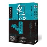 鬼吹燈Ⅱ之五:巫峽棺山(上+下)