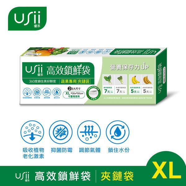 USii高效鎖鮮袋-夾鏈袋 XL US-USiiZ3050XL