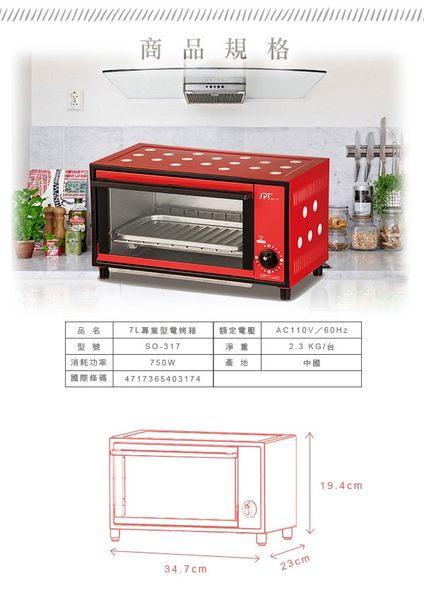 尚朋堂 7L專業型電烤箱SO-317
