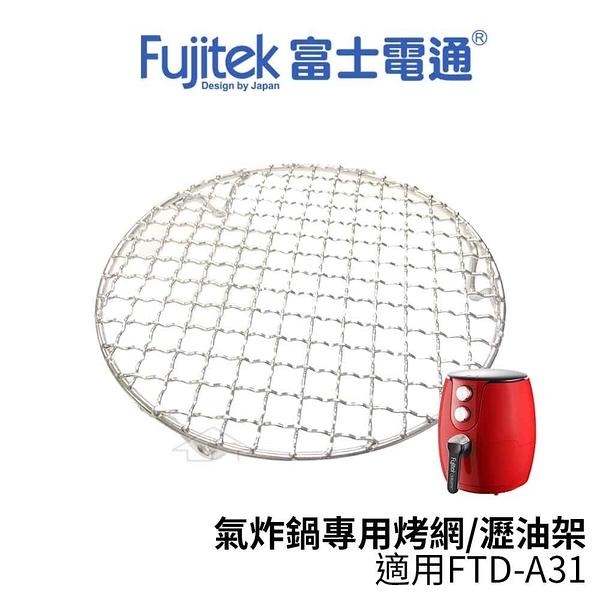 Fujitek富士電通 智慧型氣炸鍋專用烤網/瀝油架 適用FTD-A31