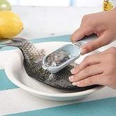 TwinS超實用帶蓋刮魚鱗器(廚房必備)
