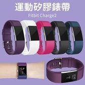 Fitbit Charge2 腕帶 智慧手錶 錶帶 矽膠 舒適 時尚 運動錶帶 智慧手環 防水 素色 替換錶帶 手腕帶