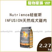 寵物家族-Nutrience紐崔斯《INFUSION天然犬》成犬雞肉2.27kg