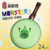 《義廚寶》Moster怪獸系列24cm平底鍋-粉綠