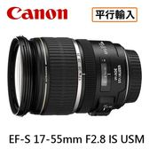 送保護鏡清潔組 3C LiFe CANON EF-S 17-55mm F2.8 IS USM 鏡頭 平行輸入 店家保固一年