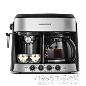 泡茶機 咖啡機家用小型辦公室商用全半自動意式美式一體機打奶泡 1995生活雜貨NMS