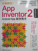 ~書寶 書T1 /電腦_XGH ~詳盡解說App Inventor 2 Android A