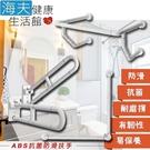 【海夫健康生活館】裕華 ABS抗菌系列 活動型+面盆+L型扶手 70X70cm(T-058B+T-050B+T-111B)