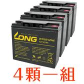 廣隆 LONG 12V 22Ah 電池 一組四顆 WP22-12NE 代步車 電動車 鉛酸【康騏電動車】維修