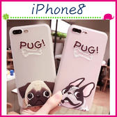 Apple iPhone8 4.7吋 Plus 5.5吋 透明狗狗背蓋 磨砂手機套 法鬥保護套 TPU手機殼 萌犬保護殼 全包邊