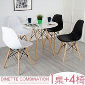 Homelike 特薩造型白圓桌組(一桌四椅)-二黑二白椅