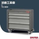 【樹德工業系列】TC-S22 TC專業活動工具車系列 活動車 工作台 工作站 機房維修