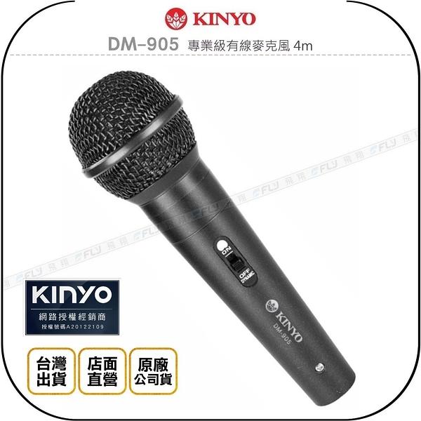 《飛翔無線3C》KINYO 耐嘉 DM-905 專業級有線麥克風 4m◉公司貨◉動圈式◉舞台唱歌◉家庭歡唱