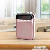 【教師專用】小蜜蜂擴音器便攜式機教學無線麥克風上課用機耳麥藍牙講課 極簡雜貨