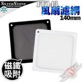 [ PC PARTY ] 銀欣 SilverStone FF143 磁鐵吸附型 140mm / 14cm 風扇濾網 黑 白 (台中、高雄)