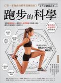(二手書)跑步的科學:掌握關鍵數據,調校9大身體機能引爆動力鏈,讓你突破瓶頸,超..