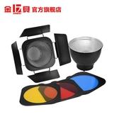 限定款濾色片金貝標準燈罩 蜂窩網附件 四葉擋光板 蜂巢罩 濾色片套组攝影配件