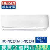 HERAN禾聯3-5坪HO-NQ23H/HI-NQ23H變頻冷暖空調_含配送到府+標準安裝【愛買】
